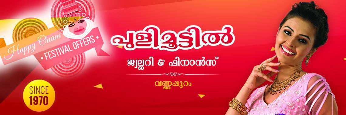 Pulimoottil  Jewellery &Finance Vannappuram