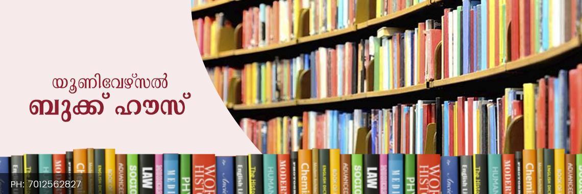 Universal Book House Perumbavoor