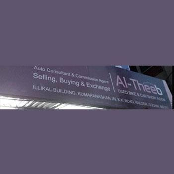 Al Theeb Used Car & Bike Showroom in Kochi, Ernakulam