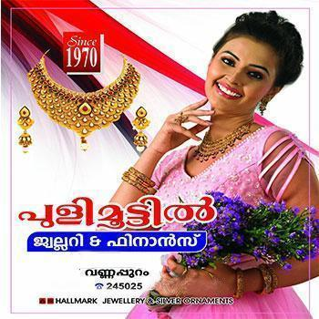 Pulimoottil  Jewellery &Finance in Vannappuram, Idukki