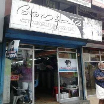 Anupama Saloon in Kothamangalam, Ernakulam