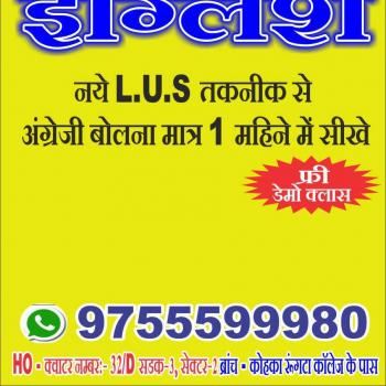 Raj Spoken English In Bhilai in Bhilai, Durg