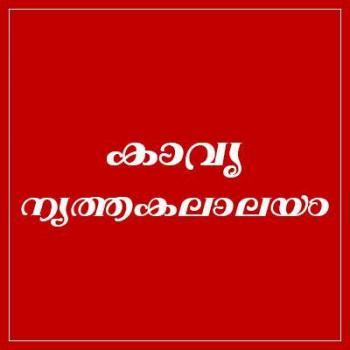kavya Nritha kalalayam in Piravom, Ernakulam