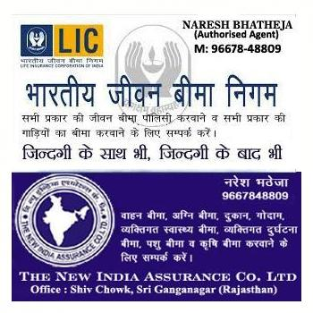 LIC in Sri Ganganagar