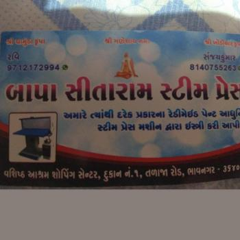 Bapasitaram steam press in Bhavnagar