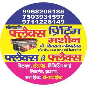 Gitanjali flex print in Delhi