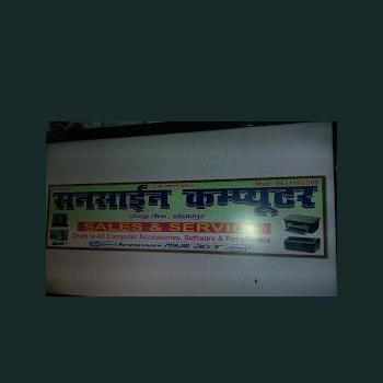 SUNSHINE COMPUTER SOLUTIONS in MADHUBANI, Madhubani