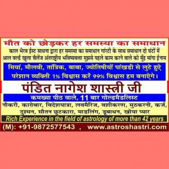 Best AStrologer IN Ludhiana 9872577543 Love Problem Family Dispute in Ludhiana