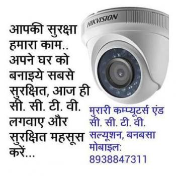 Murari Computer's & CCTV Solution in Banbasa, Champawat