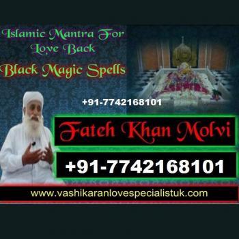 Love Guru in mumbai, Mumbai City