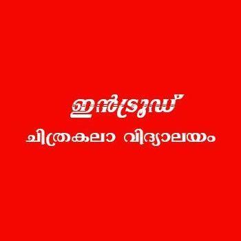 introose chitrakala vidyalaya in Pukkattupady, Ernakulam
