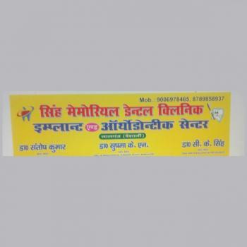 Singh memorial dental clinic implant and orthodontic center in Lalganj,vaishali