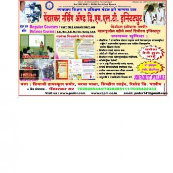 Pendharkar nursing and Dmlt institute in Risod, Washim